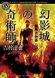 魔界百物語3 幻影城の奇術師 (角川ホラー文庫)