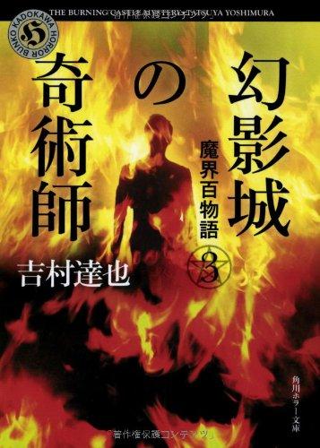 魔界百物語3 幻影城の奇術師 (角川ホラー文庫)の詳細を見る