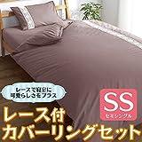 ベッド用布団カバー 3点セット 掛けカバー ボックスシーツ 枕カバー 綿混 レース セミシングル ラベンダー