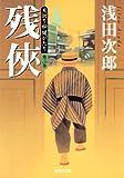 天切り松 闇がたり 第二巻 残侠 (集英社文庫) 画像