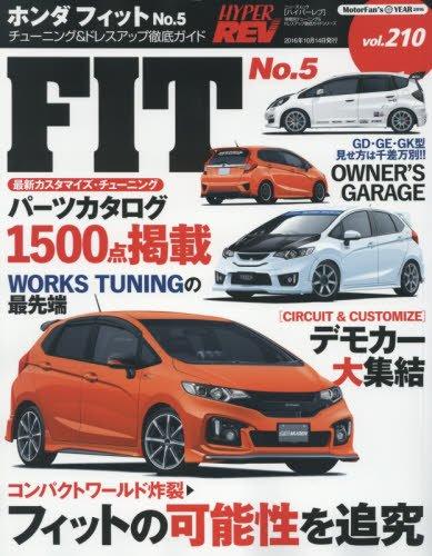 ホンダフィット no.5 (NEWS mook ハイパーレブVol.210  車種別チューニング&ドレスアップ徹底)