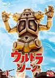 ウルトラゾーン4 [Blu-ray]