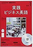 NHK CD ラジオ 実践ビジネス英語 2018年1月号 (語学CD)