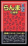 『らんま1/2』の秘密 新装版