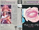 プッシー・トークII [VHS]