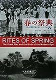 春の祭典 新版——第一次世界大戦とモダン・エイジの誕生