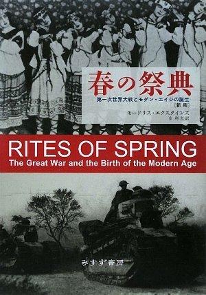春の祭典 新版――第一次世界大戦とモダン・エイジの誕生 / モードリス・エクスタインズ