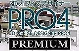 3DオフィスデザイナーPRO4 PREMIUM [ダウンロード]