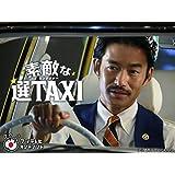 素敵な選TAXI(フジテレビオンデマンド)