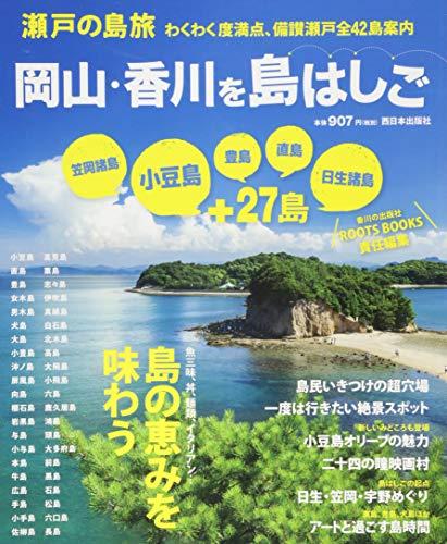 瀬戸の島旅 岡山・香川を島はしご 小豆島 笠岡諸島 豊島 直島 日生諸島+27島
