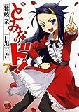 どみなのド! 7 (チャンピオンREDコミックス)