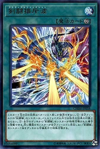 遊戯王 剣闘排斥波 ( レア ) カオス・インパクト ( CHIM ) | グラディアルリジェクション 永続魔法 レア