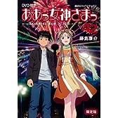 DVD付き ああっ女神さまっ (42) 限定版 (講談社キャラクターズA)
