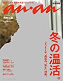 anan (アンアン) 2017/01/11[冬の温活]