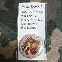 ガールズ&パンツァー 大洗 がんばっぺ 缶バッジ 戦車寿司 栗崎屋