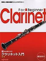 超・初心者のための クラリネット入門 新版 <はじめての管楽器入門シリーズ> 無理なく初級の基礎テクニックをマスター!