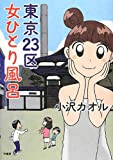 東京23区 / 小沢 カオル のシリーズ情報を見る