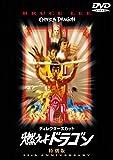 ディレクターズ・カット 燃えよドラゴン 特別版 [WB COLLECTION][AmazonDVDコレクション] [DVD]