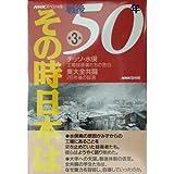 NHKスペシャル 戦後50年その時日本は〈第3巻〉チッソ・水俣工場技術者たちの告白 東大全共闘26年後の証言