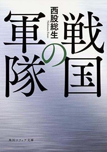戦国の軍隊 (角川ソフィア文庫)