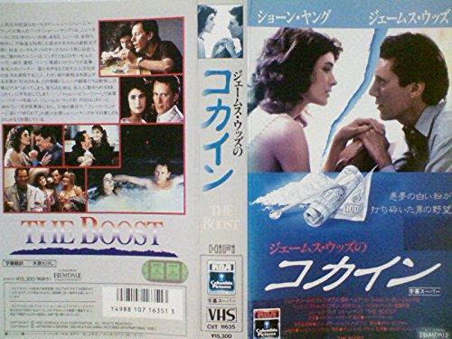 コカイン [VHS]