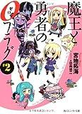 魔王と勇者の0フラグ #2 (角川スニーカー文庫)