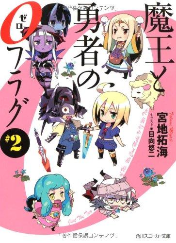 魔王と勇者の0フラグ #2 (角川スニーカー文庫)の詳細を見る