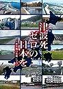 津波死ゼロの日本を ~被災地の復興に学び~