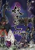 妖ばなし 第7巻[DVD]