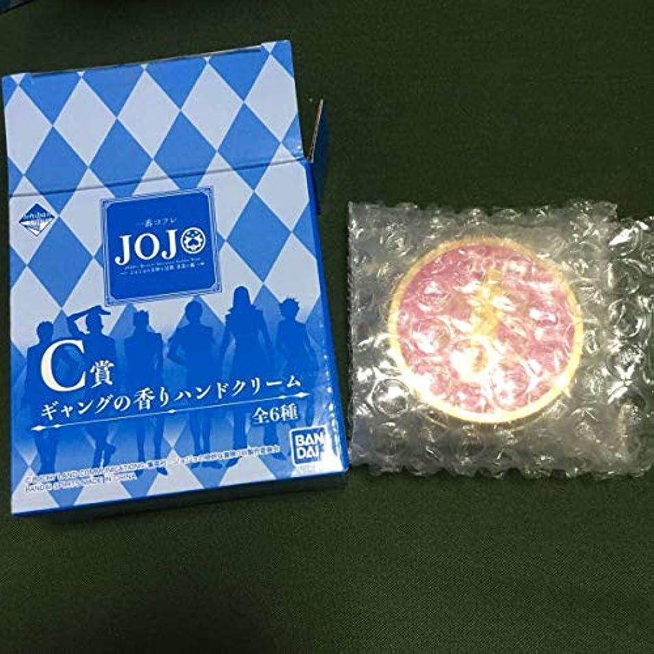ジョルノジョジョの奇妙な冒険 黄金の風 一番くじ 一番コフレ C賞 ギャングの香り ハンドクリーム JOJO 5部