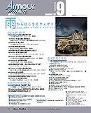 Armour Modelling 2019年 09 月号 [雑誌] 画像