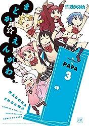 まどか☆えんがわ 3巻 (まんがタイムKRコミックス)