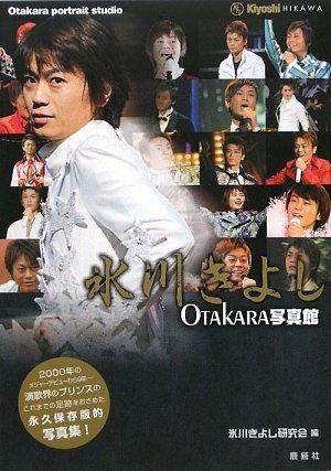 氷川きよしOTAKARA写真館 (ROKUSAISHA'S Photo book Series)