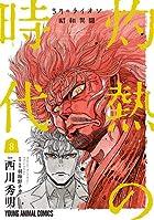 3月のライオン昭和異聞 灼熱の時代 第08巻
