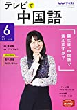 NHKテレビテレビで中国語 2021年 06 月号 [雑誌]