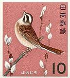 切手 記念切手 鳥 ホオジロ ほおじろ