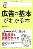 はじめの1冊! 広告の基本がわかる本