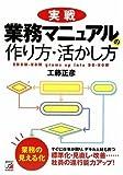 実戦 業務マニュアルの作り方・活かし方 (アスカビジネス)