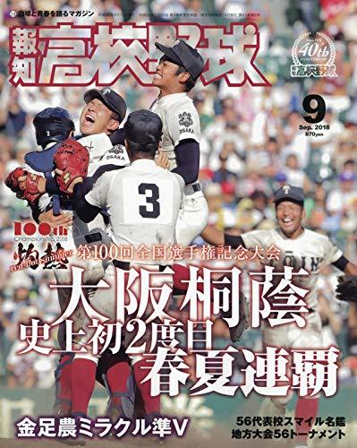 高校野球 2018年 09 月号 [雑誌]