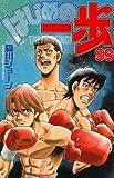 はじめの一歩(99) (講談社コミックス)