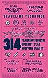 ソウルの旅テク314