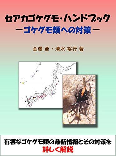 セアカゴケグモ・ハンドブック: ゴケグモ類への対策