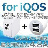 YAZZMAT iQOS(アイコス)互換 本体 4.8A 急速充電器 車用 充電(DC12V~24V)+AC 充電(100V~240V) マルチチャージ 2個セット iPad タブレット 2ポート充電可能 5V2A