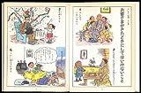 よい子への道 (福音館の単行本) 画像