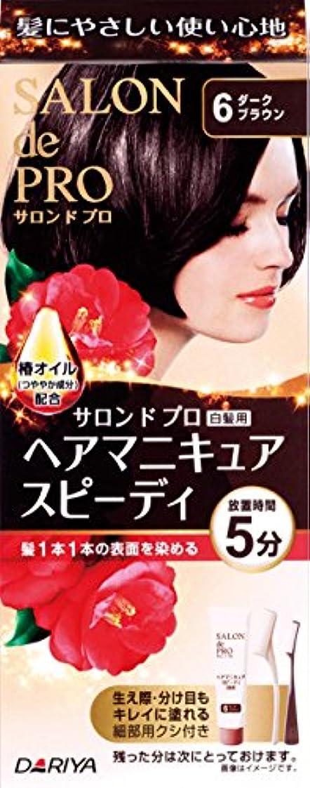起業家飲食店ブランデーサロンドプロ ヘアマニキュア・スピーディ 6 ダークブラウン 100g (白髪用)