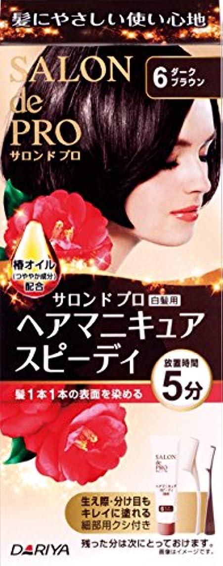 アナログ追い出すご飯サロンドプロ ヘアマニキュア・スピーディ 6 ダークブラウン 100g (白髪用)