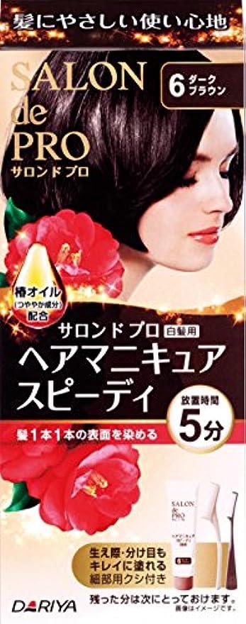 ピンク再現する体サロンドプロ ヘアマニキュア・スピーディ 6 ダークブラウン 100g (白髪用)