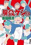 魔Qケン / 喜国 雅彦 のシリーズ情報を見る