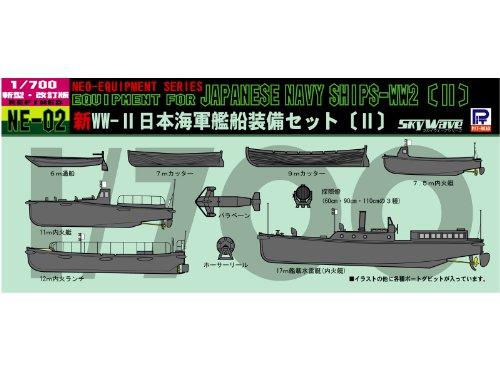 ピットロード 1/700 日本海軍艦船 装備 II NE02