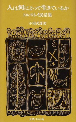 人は何によって生きているか―トルストイ民話集の詳細を見る